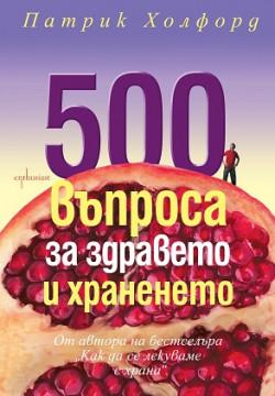 500 въпроса за здравето и храненето
