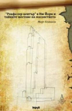 """""""Рокфелер център"""" в Ню Йорк и тайните жестове на масонството"""