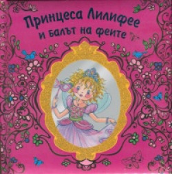 Принцеса Лилифее и балът на феите