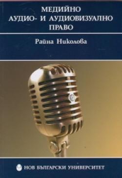Медийно аудио- и аудиовизуално право