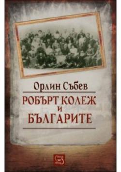 Робърт колеж и българите