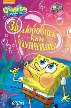 Спондж Боб Квадратни гащи: За любовта към балончетата