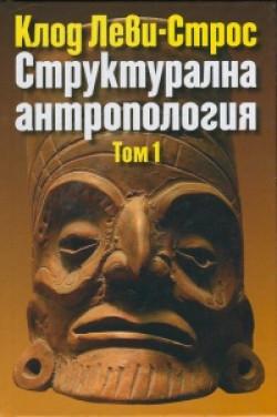 Структурална антропология, том 1