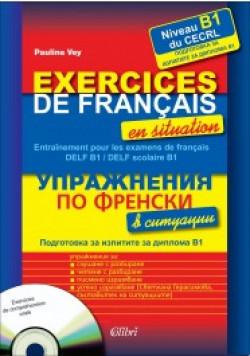 Упражнения по френски в ситуации (Подготовка за изпитите за диплома B1) + CD