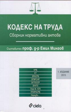 Кодекс на труда. Сборник нормативни актове 2015