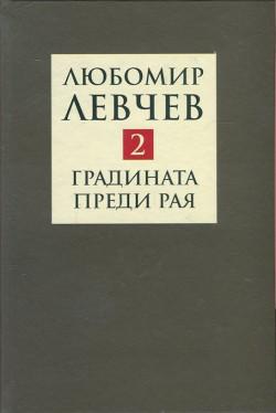 Съчинения в 9 тома: Градината преди Рая, том 2