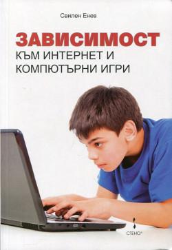 Зависимост към интернет и компютърни игри