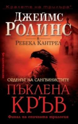 Пъклена кръв, книга 3