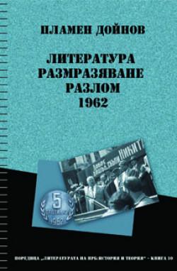 Литература, размразяване, разлом: 1962