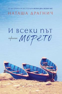 И всеки път морето