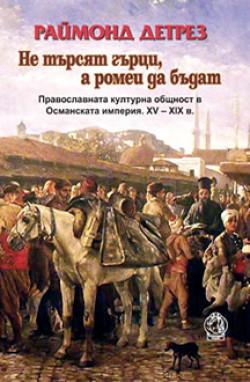 Не търсят гърци, а ромеи да бъдат