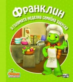 Франклин и голямата неделна семейна закуска