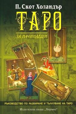 Таро за начинаещи
