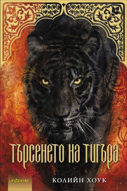 Търсенето на тигъра – книга 2