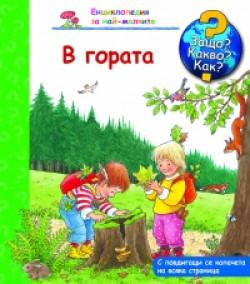 Енциклопедия за най-малките: В гората – Защо? Какво? Как?