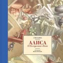 Алиса в Огледалния свят/ луксозно издание