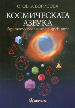 Космическата азбука