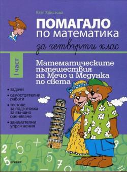 Помагало по математика за 4. клас, част 1/ Математическите пътешествия на Мечо и Медунка по света