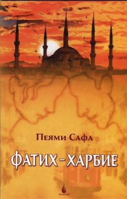 Фатих-Харбие