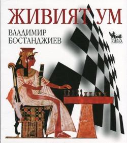 Живият ум. Фокусиран към решения шахмат