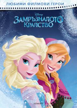 Любими филмови герои: Замръзналото кралство