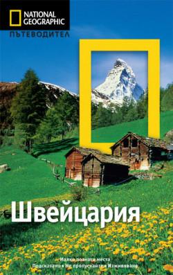 Пътеводител National Geographic: Швейцария