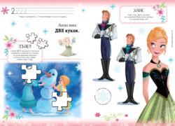 Замръзналото кралство: Хайде да научим 123