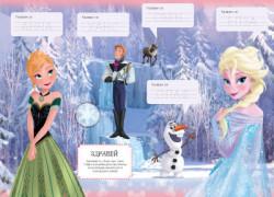 Замръзналото кралство: Хайде да научим АБВ