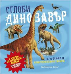 Сглоби динозавър