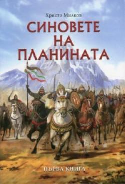 Синовете на планината, книга 1
