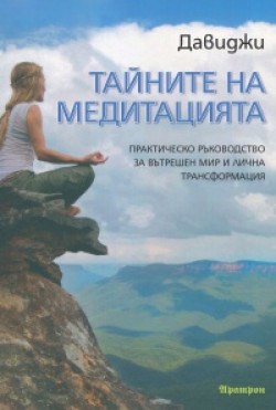 Тайните на медитацията