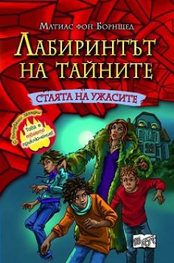 Лабиринтът на тайните: Стаята на ужасите