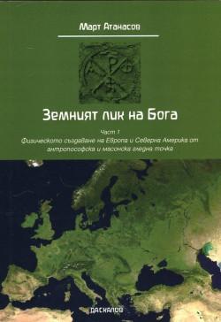 Земният лик на Бога, част 1: Физическото създаване на Европа и Северна Америка от антропософска и масонска гледна точка