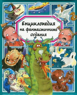 Енциклопедия на фантастичните създания