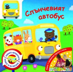 Слънчевият автобус