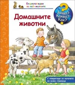 Енциклопедия за най-малките: Домашните животни – Защо? Какво? Как?