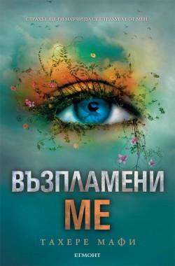 Възпламени ме, книга 3