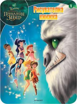 Камбанка и легендата за приказния звяр: Рисувателна книжка 1