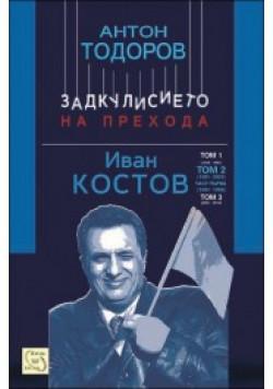Иван Костов, том 2, част 1 (1991-1996 г.)