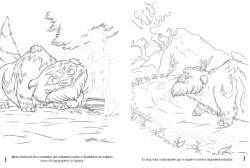 Камбанка и легендата за приказния звяр: Свържи и оцвети 1