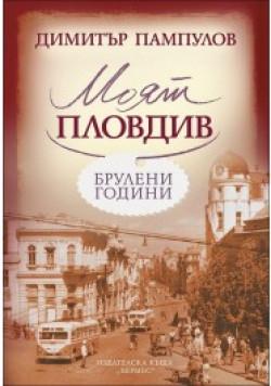 Моят Пловдив