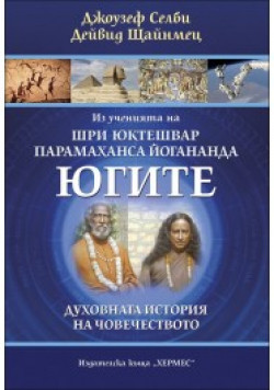 Югите. Духовната история на човечеството