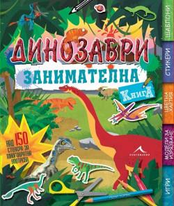 Динозаври. Занимателна книга