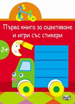 Първа книга за оцветяване и игри със стикери: Камионче