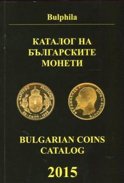 Каталог на българските монети 2015
