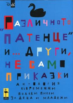 """""""Различното патенце"""" и... други, не само приказки. Антология съвременни полски пиеси за деца и младежи"""