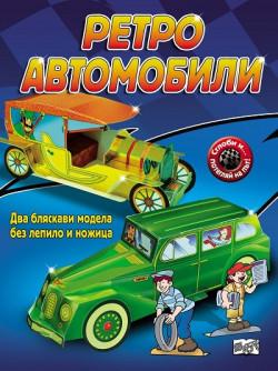 Ретро автомобили: сглоби и потегляй на път