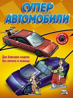 Супер автомобили: сглоби и потегляй на път