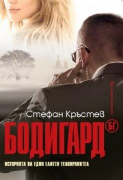 Бодигард БГ
