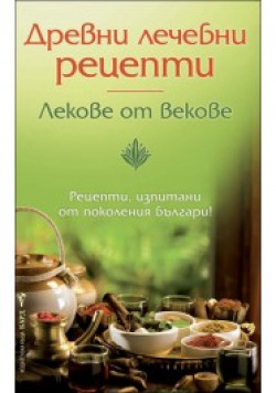 Древни лечебни рецепти